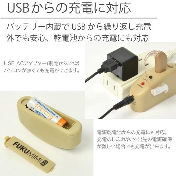 ((USB充電器付))両耳で使える 集音器 2個セット USB充電式 福耳 アイ + USB AC 白 セット  耳かけ式 補聴器形状タイプ FUKUMIMI Ai 大中小3種のイヤーピース|jttonline|06