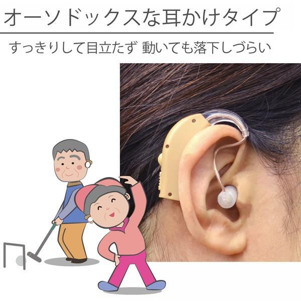 ((USB充電器付))両耳で使える 集音器 2個セット USB充電式 福耳 アイ + USB AC 白 セット  耳かけ式 補聴器形状タイプ FUKUMIMI Ai 大中小3種のイヤーピース|jttonline|07