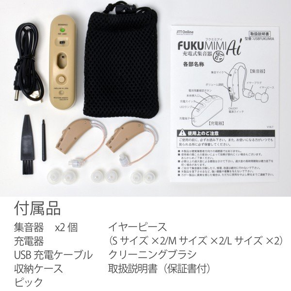 ((USB充電器付))両耳で使える 集音器 2個セット USB充電式 福耳 アイ + USB AC 白 セット  耳かけ式 補聴器形状タイプ FUKUMIMI Ai 大中小3種のイヤーピース|jttonline|09