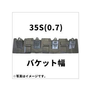クーポン有 35S(0.7) / バケット幅 / 5枚セット 平爪・平刃・ツース盤 / 全幅986mm-1106mm 樋口製作所