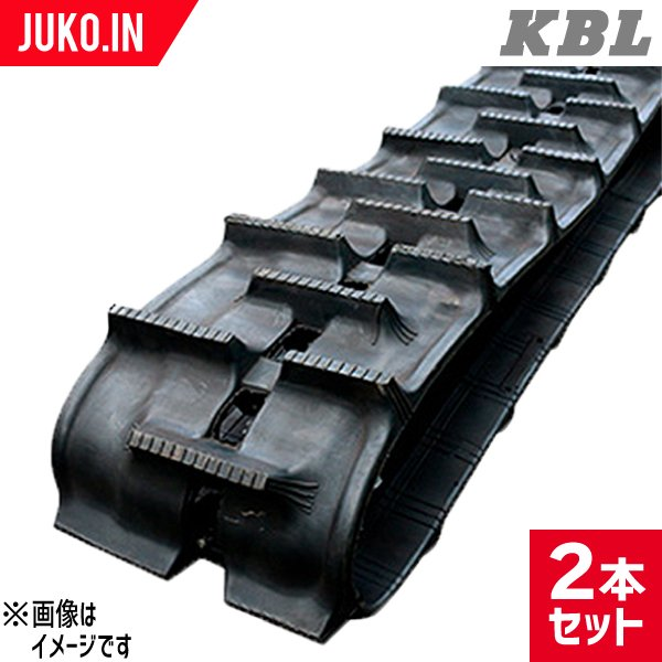 クーポン有 2本セット コンバイン用ゴムクローラー/ヰセキコンバイン HL1900,HL2400 J4038NWS 400x90x38 送料無料