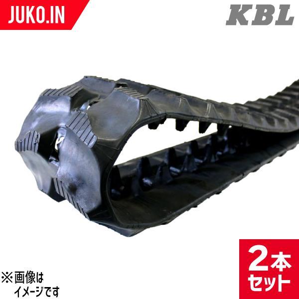 クーポン有 2本セット 運搬車・作業機用ゴムクローラー J2068SK 250x72x54 パターンX 送料無料