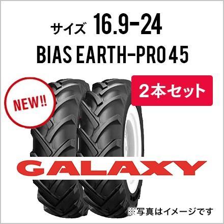 クーポン有 2本セット ギャラクシートラクタータイヤ 16.9-24 8プライ EP45 前輪後輪用 GALAXY バイアスアースプロ チューブタイプ JUKO.IN