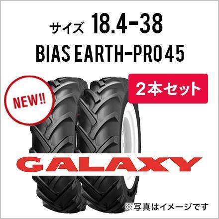 クーポン有 2本セット ギャラクシートラクタータイヤ 18.4-38 8プライ EP45 前輪後輪用 GALAXY バイアスアースプロ チューブタイプ JUKO.IN