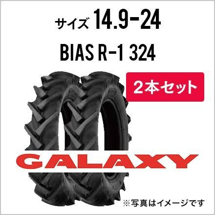 クーポン有 2本セット ギャラクシートラクタータイヤ 14.9-24 8プライ 前輪後輪用 GALAXY バイアスR-1 324 チューブタイプ JUKO.IN