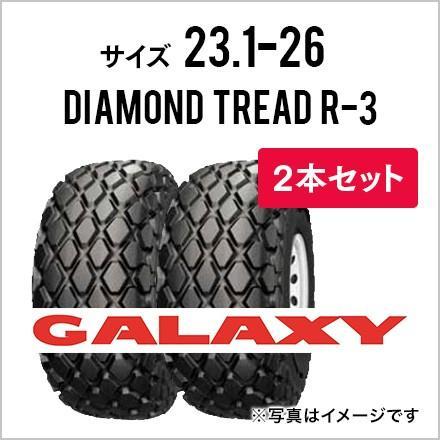 クーポン有 2本セット ギャラクシートラクタータイヤ サイズ 23.1-26 8プライ R-3 GALAXY ダイアモンドトレッド チューブレスタイプ JUKO.IN