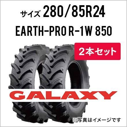 クーポン有 2本セット ギャラクシートラクタータイヤ 280/85R24 11.2R24 ラジアルタイヤ GALAXY アースプロR-1W850 チューブレスタイプ JUKO.IN