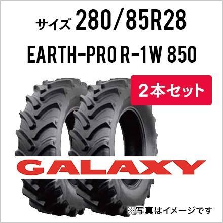 クーポン有 2本セット ギャラクシートラクタータイヤ 280/85R28 11.2R28 ラジアルタイヤ GALAXY アースプロR-1W850 チューブレスタイプ JUKO.IN