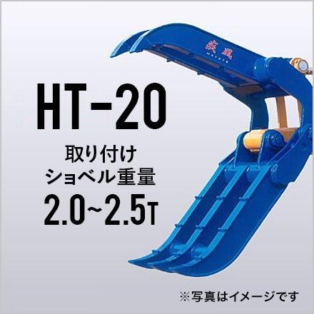 クーポン有 HT-20疾風はやて2点式スーパーフォークつかみ 松本製作所製 取り付けショベル重量2.0〜2.5t 補強版1枚付 業界No.1の軽量化 木造解体に最適