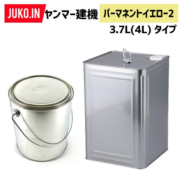 クーポン有 ヤンマー建機 新パーマネントイエロー2 建設機械用塗料缶 3.7kg(4kg)(ラッカー) 純正ナンバー977620-30872相当色 KG0287S JUKO.IN