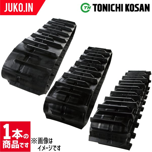 クーポン有 東日興産 モロオカ/三菱トラクター専用ゴムクローラー MK120,MK140,MK160,MKM120,MKM1450,MKM2050 601546ML 600x150x46 1本 送料無料