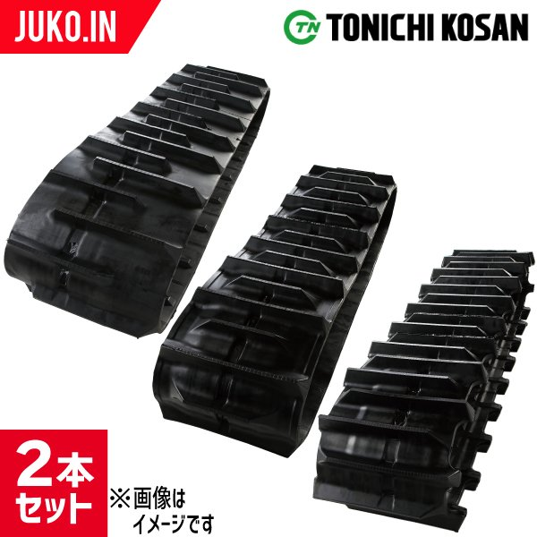 クーポン有 2本セット 東日興産 三菱コンバイン用ゴムクローラ MC2800,MC2800G 459043SB 450x90x43 送料無料!