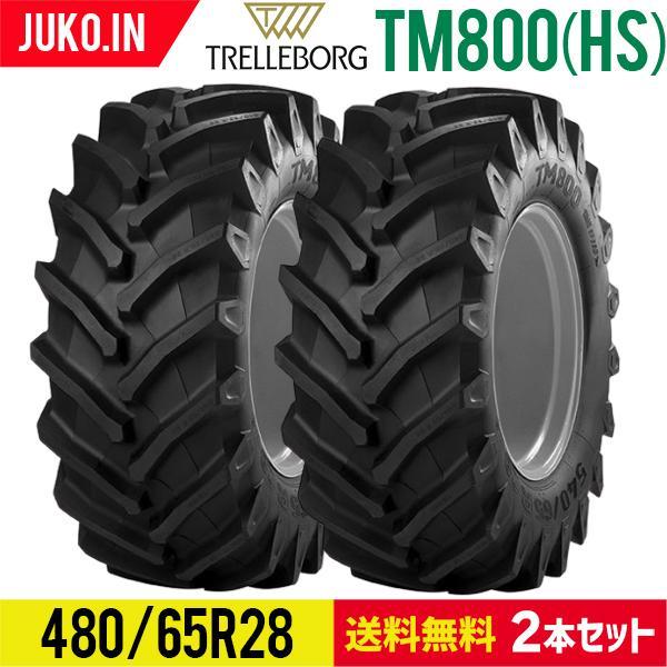 クーポン有 トレルボルグ農業用・農耕用(チューブレス)トラクタータイヤ14.9R28 TM800(HS)(65%扁平) 480/65R28 送料無料※沖縄・離島を除く