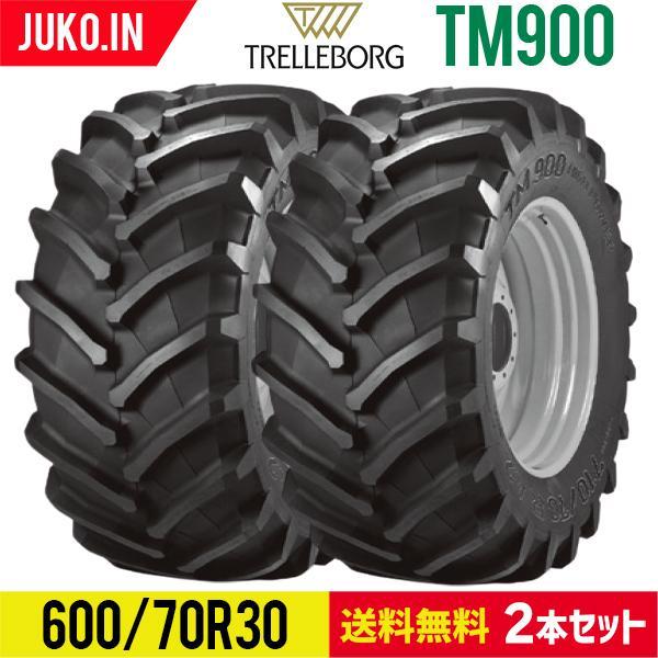 クーポン有 トレルボルグ農業用・農耕用(チューブレス)トラクタータイヤ TM900 600/70R30 送料無料※長期納期商品