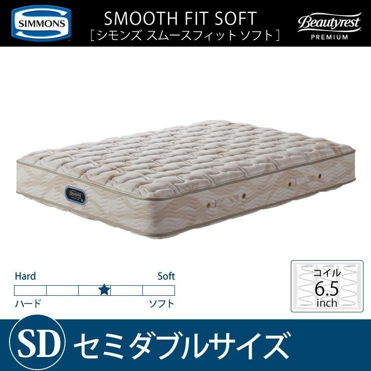 【送料無料】 SIMMONS シモンズ 6.5インチコイル スムースフィット ソフトマットレス AA16252 SD セミダブルサイズ ビューティーレストプレミアム【代引不可】