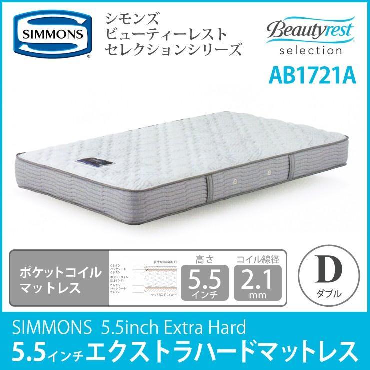 【送料無料】 SIMMONS シモンズ 5.5インチコイル エクストラハードマットレス D ダブルサイズ AB1721A ビューティーレストセレクション 代引不可