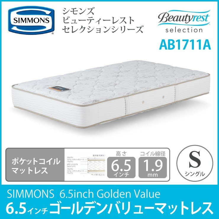 SIMMONS シモンズ 6.5インチコイル ゴールデンバリューマットレス S シングルサイズ AB1711A ビューティーレストセレクション