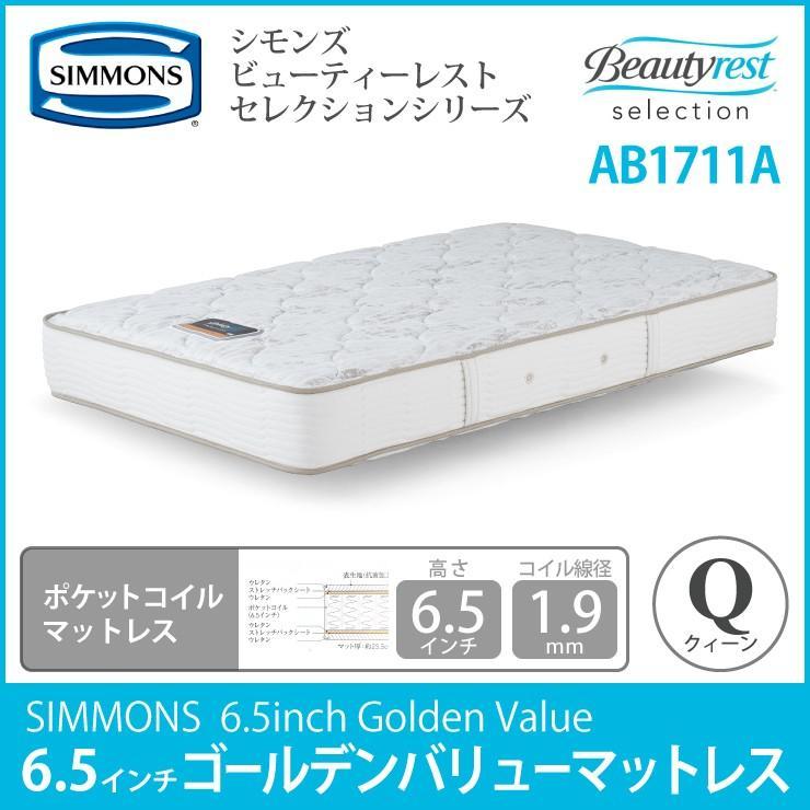 SIMMONS シモンズ 6.5インチコイル ゴールデンバリューマットレス Q クイーンサイズ AB1711A ビューティーレストセレクション