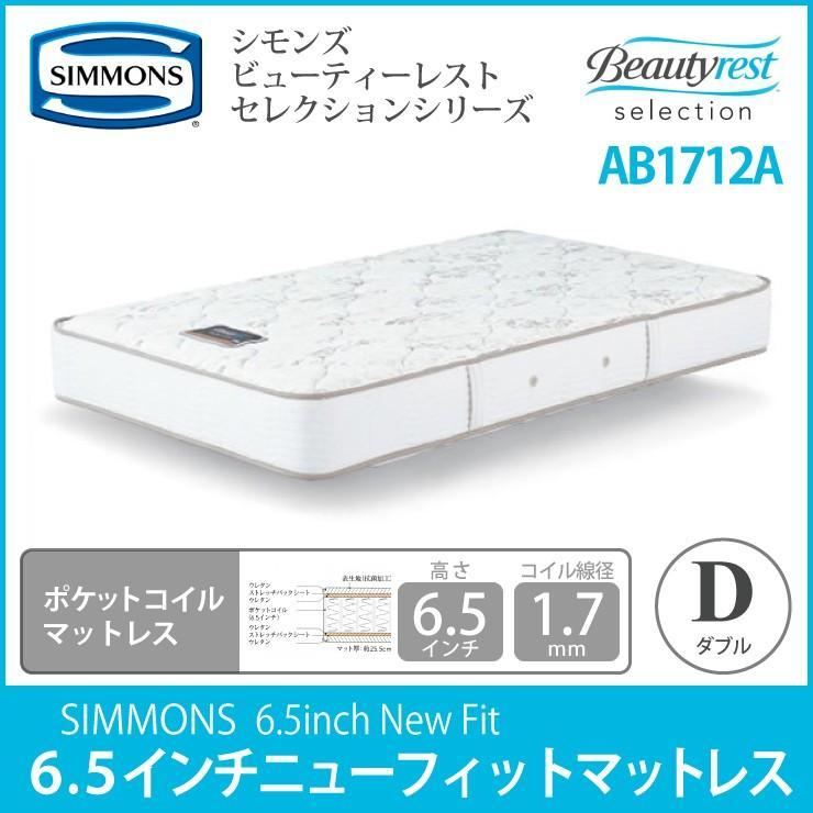 【送料無料】 SIMMONS 6.5インチコイル ニューフィットマットレス D ダブルサイズ AB1712A ビューティーレストセレクション 代引不可