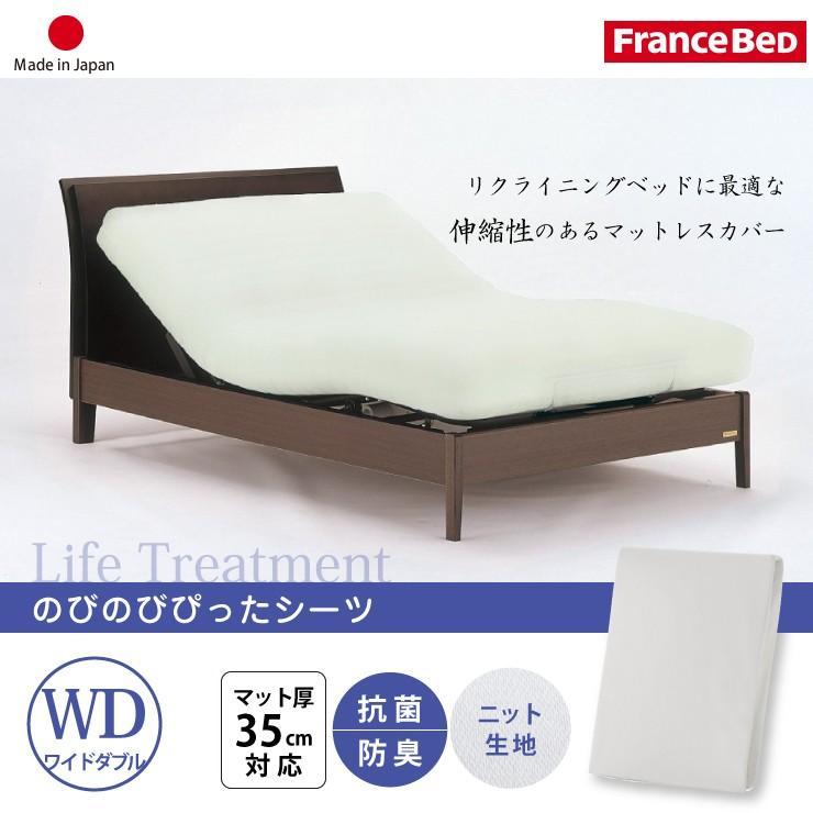 フランスベッド のびのびぴった シーツ WD ワイドダブルサイズ マットレスカバー リクライニングベッドに最適 日本製 抗菌防臭加工 ニット生地 Francebed