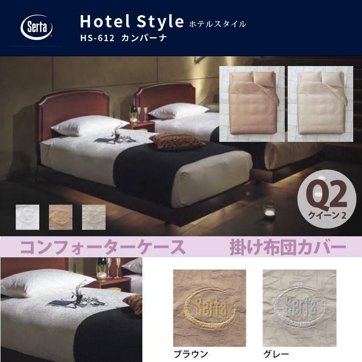 Serta サータ ホテルスタイル カンパーナ HS-612 コンフォーターケース Q2 クイーン2サイズ ブラウン グレー ブランドロゴ入り 綿100%