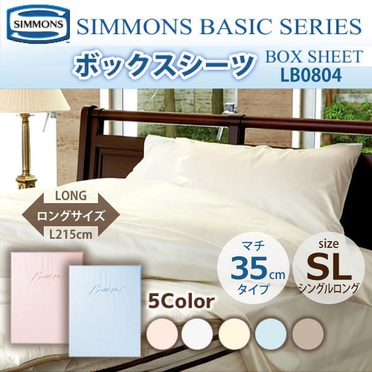 【受注生産】正規販売店 SIMMONS シモンズ ボックスシーツ S シングルロングサイズ マチ35cm LB0804 ベーシックシリーズ BOXシーツ マットレスカバー