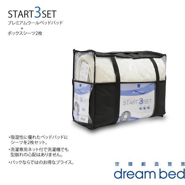 【受注生産】ドリームベッド dreambed | お得な3点セット プレミアムウール&パイルベッドパッド1枚+ボックスシーツ2枚 セット マチ30cm K1 キング1サイズ