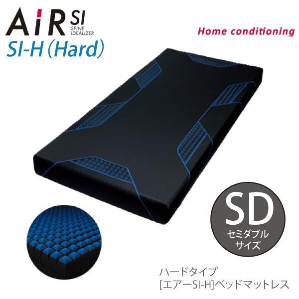 東京西川[西川エアーSI-H] ハードタイプ ベッドマットレス SD セミダブルサイズ 四層構造 コンディショニングサポート 西川 air si Hard