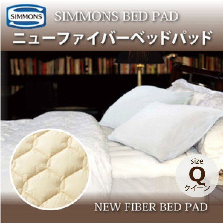 【送料無料】 SIMMONS シモンズ   ニューファイバーベッドパッド LG1002 Q クイーンサイズ シモンズマットレスに最適