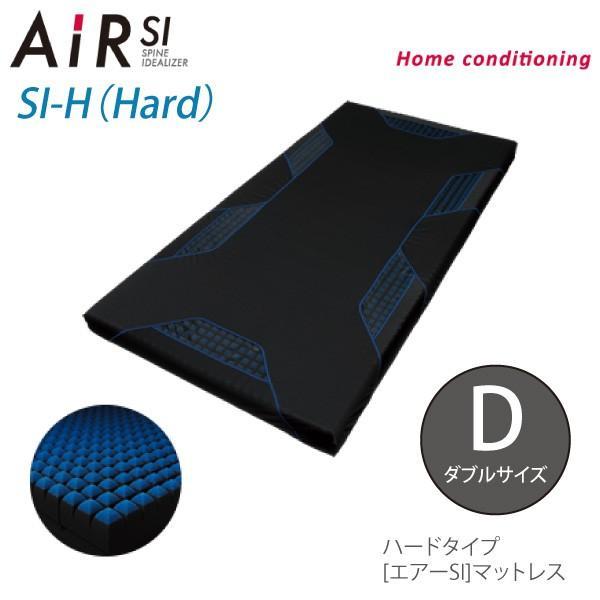 東京西川 [西川エアーSI-H] ハードタイプ マットレス D ダブルサイズ 敷き布団タイプ 四層構造 コンディショニングサポート 西川 air si Hardd HWB1283001