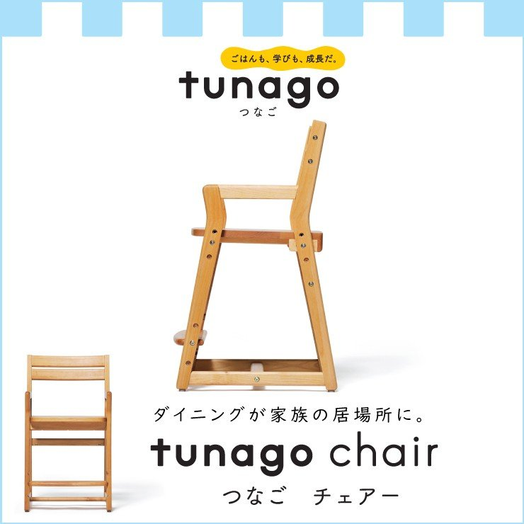 yamatoya ダイニング学習椅子 tunago つなご チェア chair 大和屋 287-09466 大和屋 287-09466