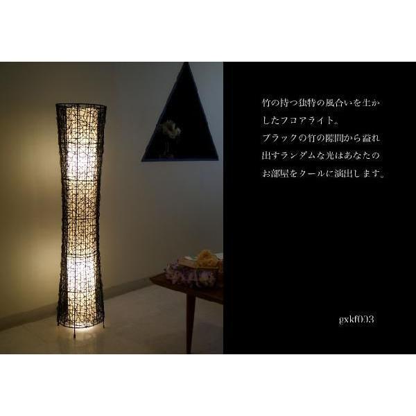 フロアスタンド gxkf003(照明 間接照明 LED おしゃれ フロアランプ フロアライト アジアン 自然 ナチュラル 玄関 モダン 北欧)