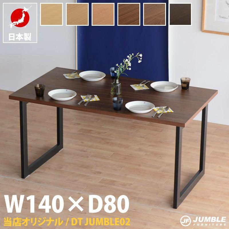 ダイニングテーブル ウォールナット 鉄足 アイアン 国産 日本製 幅140 食卓 デスク 机 テーブル 家具 マスター ウォールナット 天然木 突板 特別価格 セール