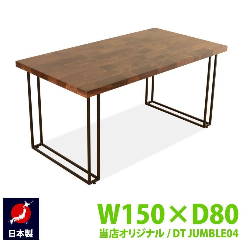 ダイニングテーブル アイアン 鉄脚 無垢 ウォールナット 厚い 天板 オリジナル
