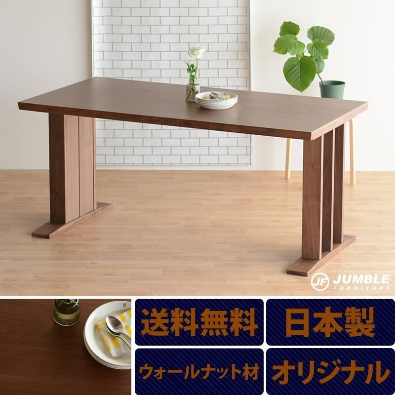 アウトレット 限定1台 特価 ダイニングテーブル ウォールナット 幅160 日本製 4人 6人 テーブル 幅80 ブラウン セット 送料無料 北欧 モダン