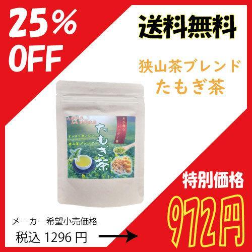 たもぎ茸 お茶 粉末 パウダー 狭山茶  健康茶|jun-global