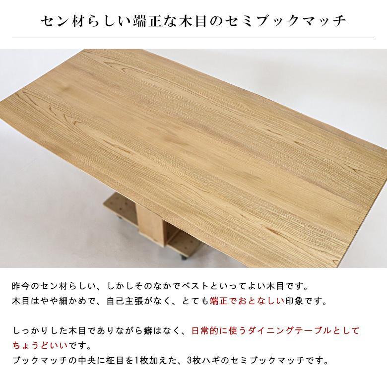 180x約90cm 国産無垢材ダイニングテーブル(オイル仕上)【岩泉純木家具公式ストア】 高さ1ミリ単位でオーダー可能 T型脚 セン材 ローテーブル 一枚板風 北欧|junboku|08