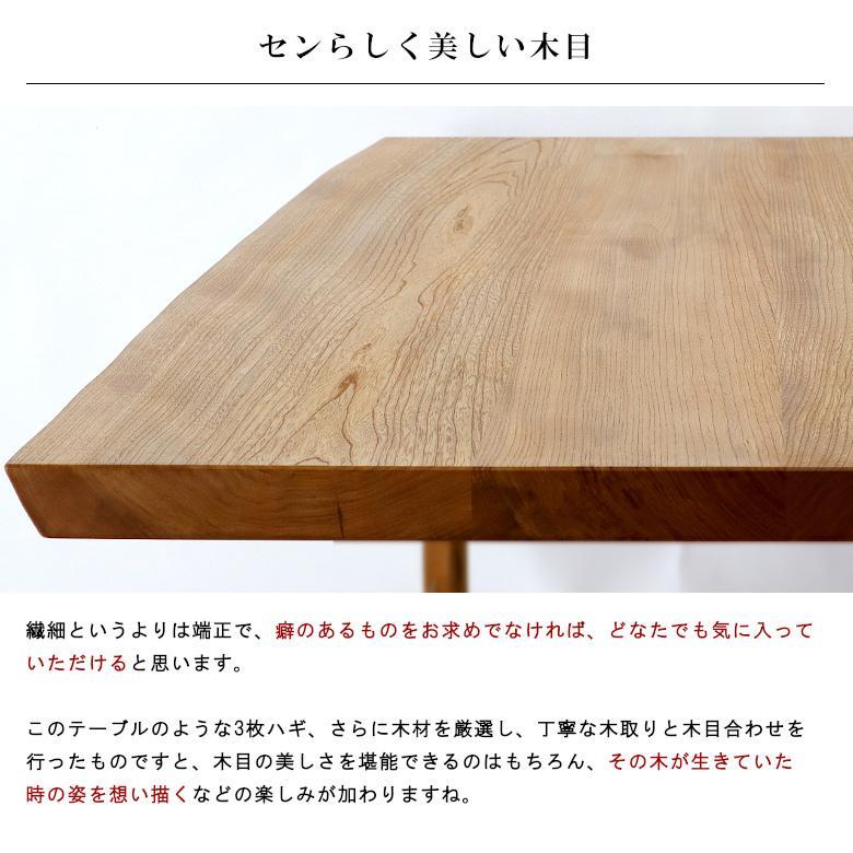 180x約90cm 国産無垢材ダイニングテーブル(オイル仕上)【岩泉純木家具公式ストア】 高さ1ミリ単位でオーダー可能 T型脚 セン材 ローテーブル 一枚板風 北欧|junboku|09