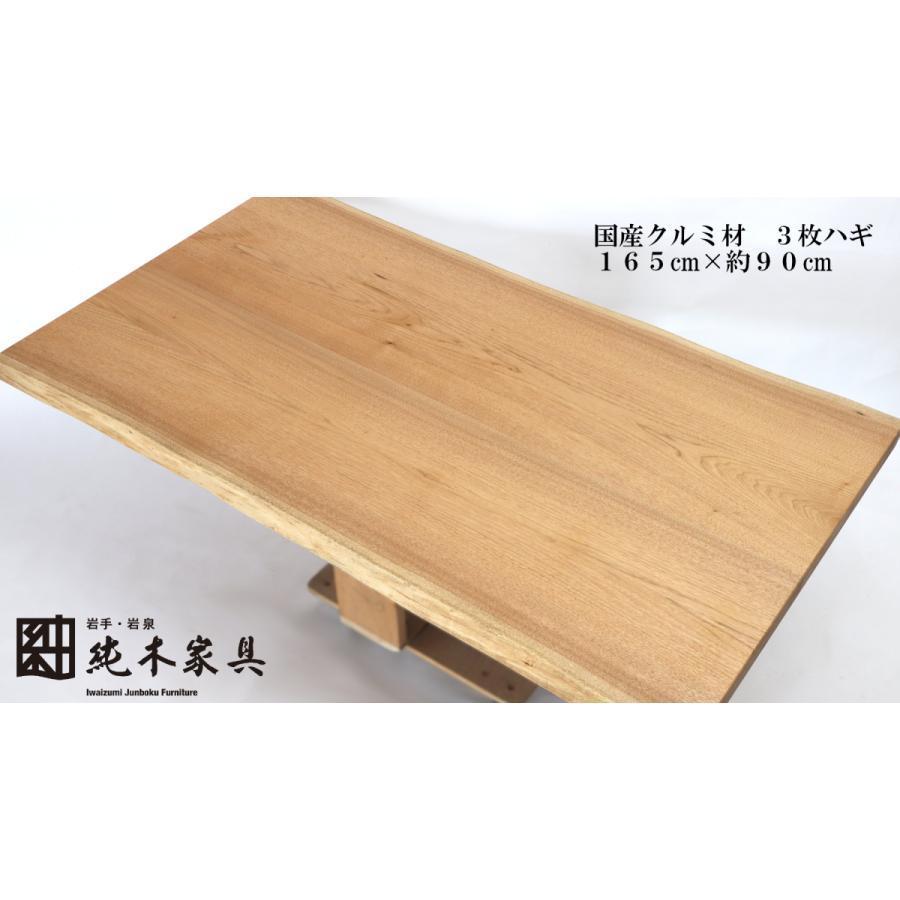 165x約90cm 国産無垢材ダイニングテーブル(オイル仕上)【岩泉純木家具公式ストア】 高さ1ミリ単位でオーダー可 T型脚 クルミ材 ローテーブル 一枚板風 北欧|junboku