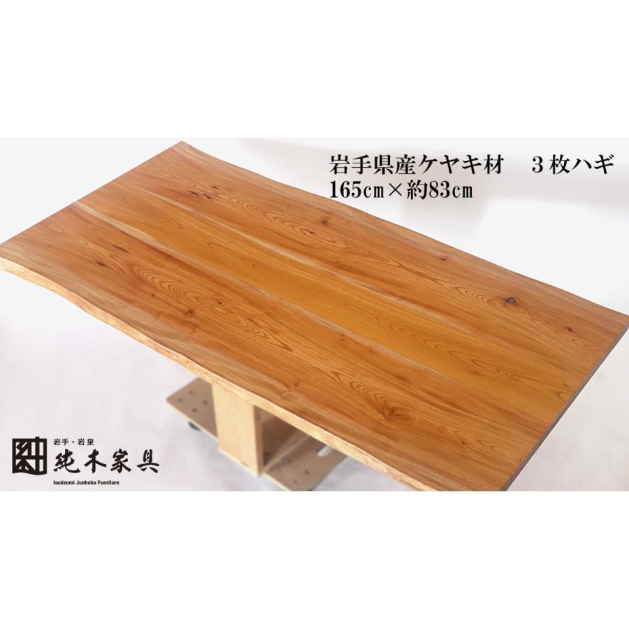 165x約83cm 国産無垢材ダイニングテーブル(オイル仕上)【岩泉純木家具公式ストア】 高さ1ミリ単位でオーダー可 T型脚 ケヤキ材 ローテーブル 一枚板風 北欧 junboku