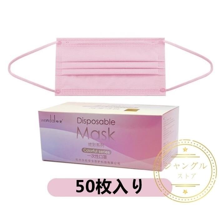 血色マスク不織布 カラーマスク パステルカラー 50枚 桜ピンク チェック柄 大人用 全17色 新色 感染予防 3層 立体 使い捨てマスク 白 黒 ピンク ベージュ|jungle-s|06