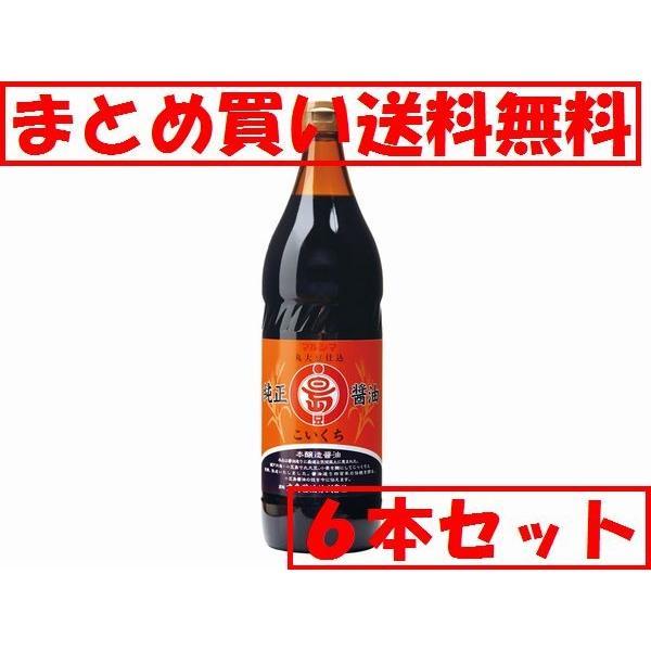 しょう油 まとめ買い送料無料 丸島醤油 純正醤油(濃口) 900ml ビン×6本 まとめ買い送料無料