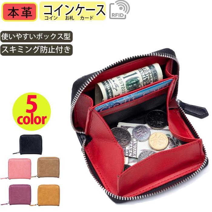 コインケース 小銭入れ 本革 レザー キャッシュレス RFID スキミング防止 ミニ コンパクト 財布 コインパース|juno-store