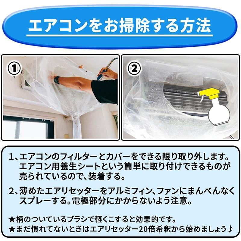 Air<Reseter(エアリセッター) エアコン洗浄剤 1000g 超強力 業務用 高濃度 油脂分解型アルカリ洗浄剤 AIG-R1000|junsendo|08