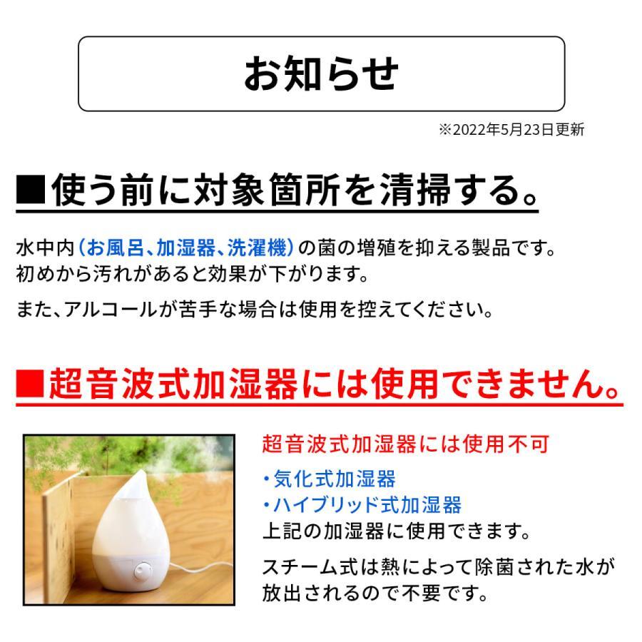 きよらか日和 1000ml お風呂 加湿器 洗濯機の水の除菌 風呂 加湿器 洗濯機 プールの雑菌を除去して水をきれいに 部屋のカビ臭消臭用除菌スプレーに KY-H1000|junsendo|02
