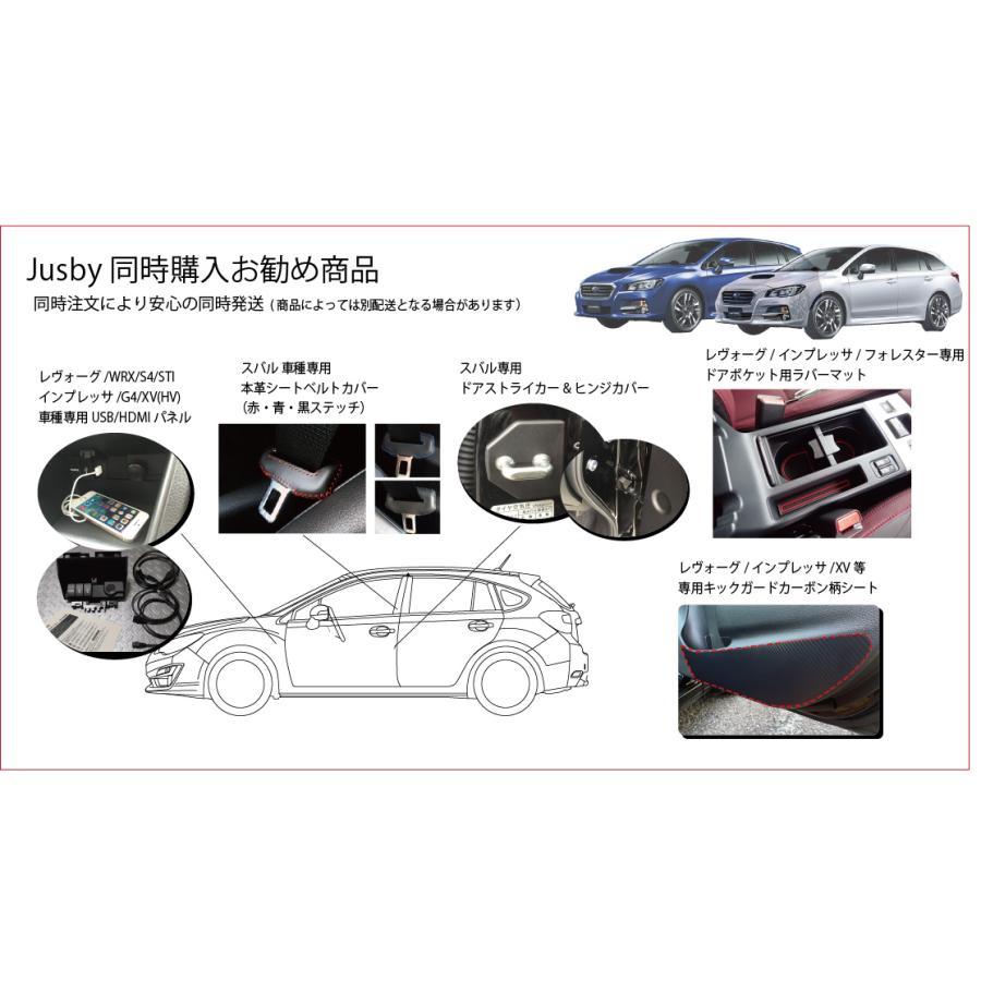 スバル専用 USB/HDMIパネルセット For LEVORG(レヴォーグ)/WRX S4/STI/IMPREZA(インプレッサ) SPORT/G4/XV/XV HYBRID SUBARU|jusby-auto|07