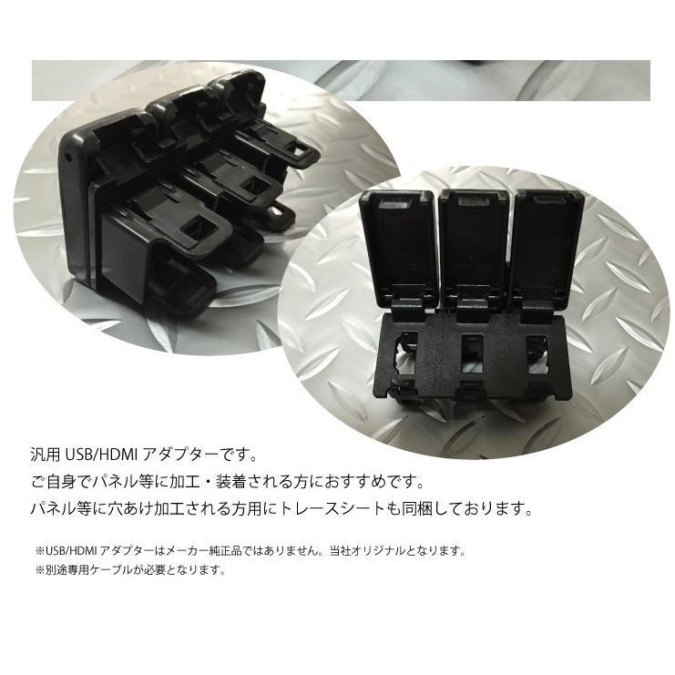 汎用タイプHDMI&USBアダプター3連タイプ(加工取り付け等)ホンダ用 専用USB・HDMIパネル フィット・オデッセイ等に|jusby-auto|02