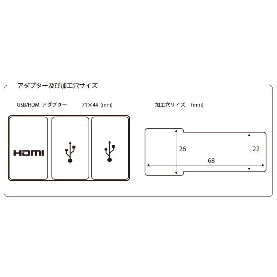 汎用タイプHDMI&USBアダプター3連タイプ(加工取り付け等)ホンダ用 専用USB・HDMIパネル フィット・オデッセイ等に|jusby-auto|03