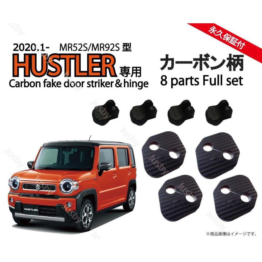 スズキ 新型 ハスラー (MR52S / MR92S) 専用 ドアストライカーカバー & ヒンジセット カーボン柄orノーマル ドレスアップパーツ HUSTLER パーツ アクセサリ jusby-auto