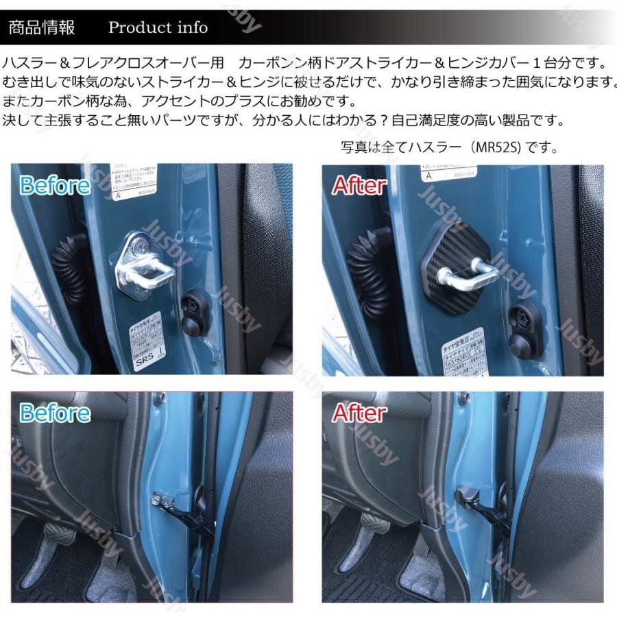 スズキ 新型 ハスラー (MR52S / MR92S) 専用 ドアストライカーカバー & ヒンジセット カーボン柄orノーマル ドレスアップパーツ HUSTLER パーツ アクセサリ jusby-auto 02